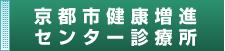 京都市健康増進センター診療所