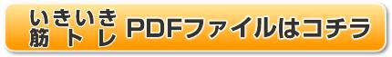 いきいき筋トレPDFダウンロード