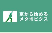 京から始めるメタボビクス